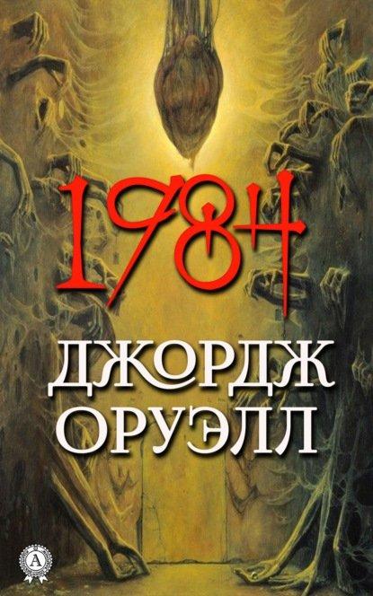 1984 Оруэлл