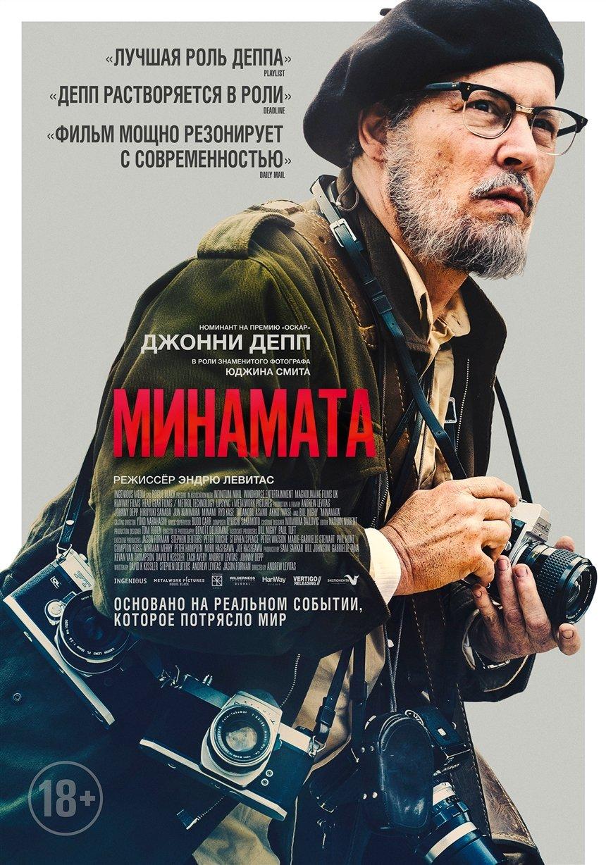Постер нового фильма
