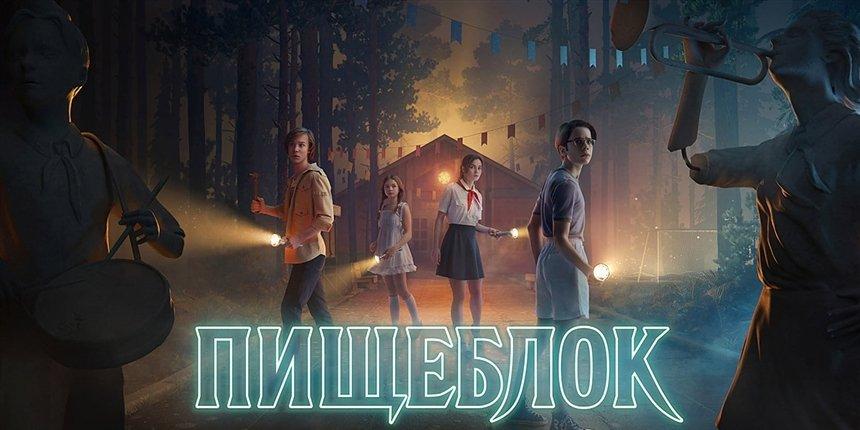 Пищеблок - сериал о вампирах в СССР