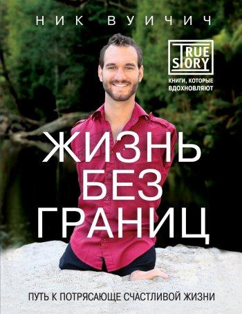 «Жизнь без границ», Ник Вуйчич