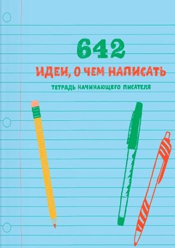642 идеи, о чем написать