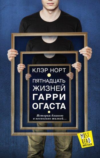 «Пятнадцать жизней Гарри Огаста», Клэр Норт