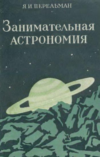 Яков Перельман, «Занимательная астрономия»