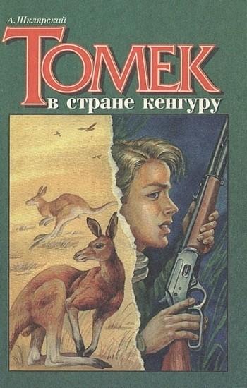 Альфред Шклярский «Томек в стране кенгуру»