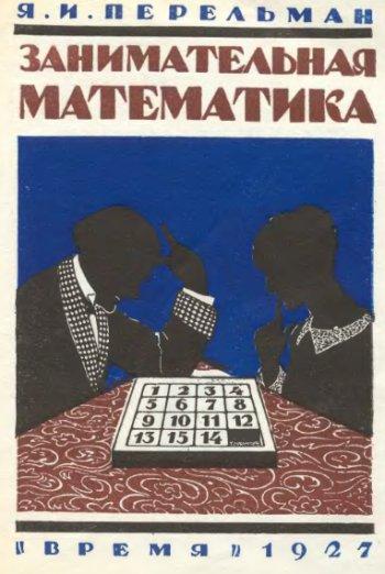 Яков Перельман, «Живая математика»