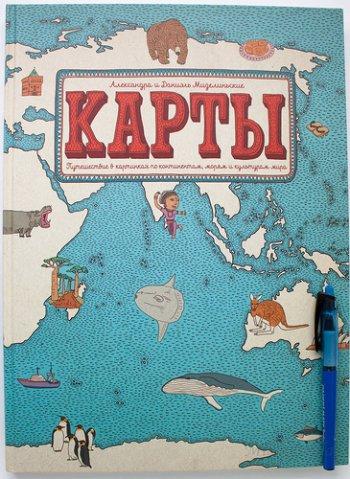 Даниэль и Александра Мизелиньские, «Карты. Путешествие в картинках по континентам и культурам»