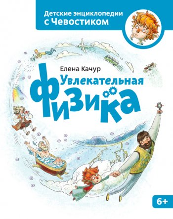 Елена Качур, «Увлекательная физика»