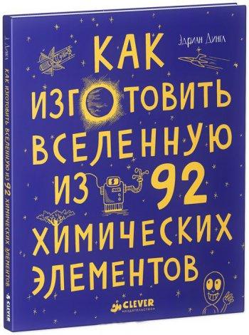 Эдриан Дингл, «Как изготовить Вселенную из 92 химических элементов»