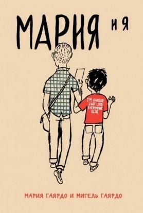 «Мария и я», авторы: Мария Гаярдо и Мигель Гаярдо