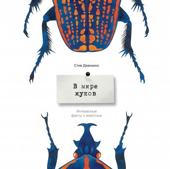 Стив Дженкинс, «В мире жуков. Интересные факты о животных»