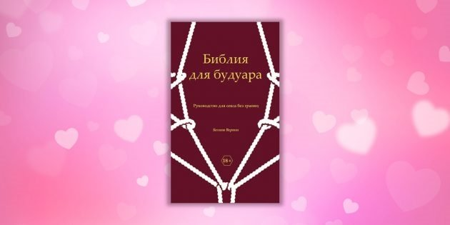 Bibliya_dlya_buduara