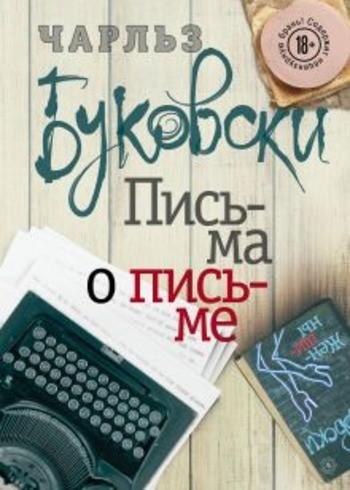 Буковски новая книга письма о письме