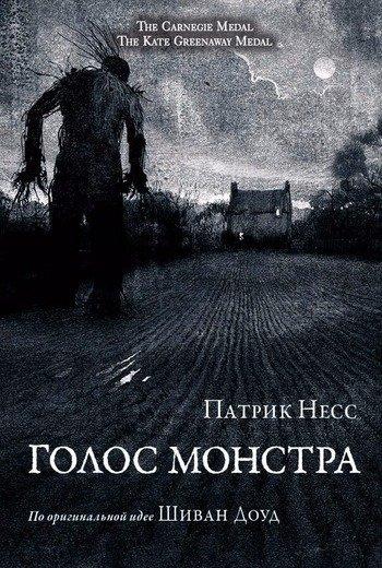 Патрик Несс Голос монстра