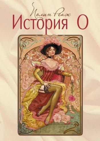 Романы осексе и эротике