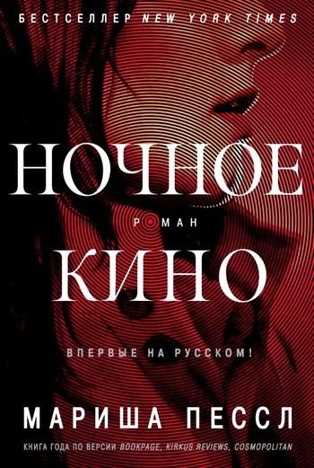 Русскоязычная обложка Ночного Кино