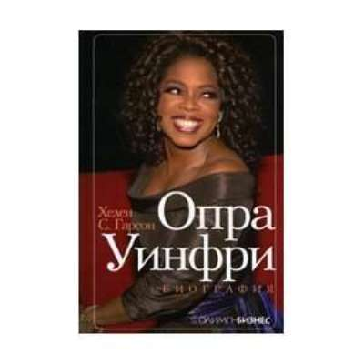 «Опра: биография»