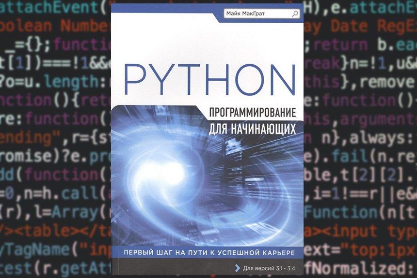 Python. Программирование для начинающих