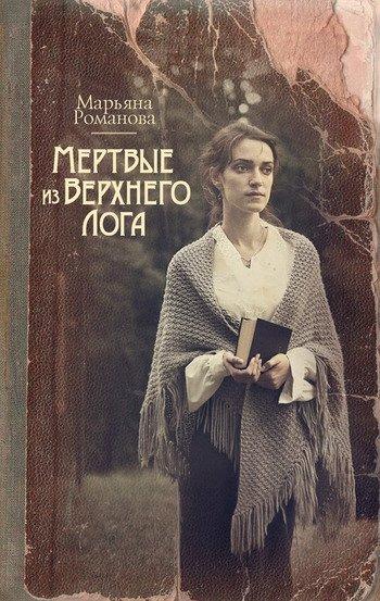 Мертвые из Верхнего Лога Марьяна Романова