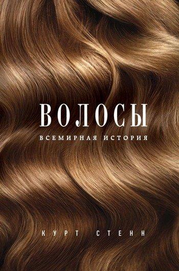 Волосы Всемирная история Курт Стенн