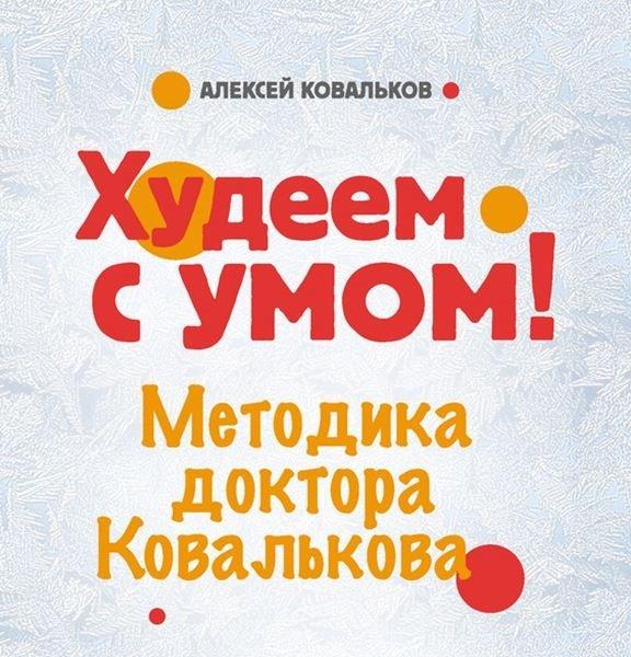 Книга Ковалькова