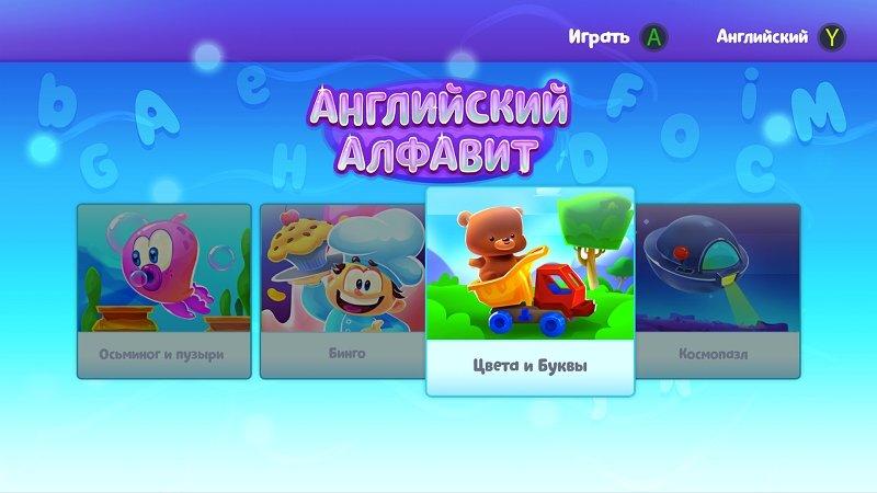 Английский алфавит на приставке GS Gamekit