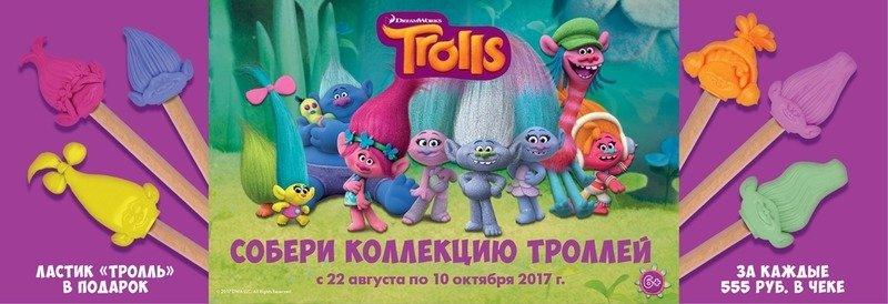 Коллекция игрушек Тролли